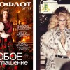 AEROFLOT MAGAZINE  December 2013-January 2014